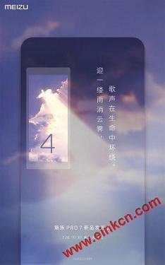魅族Pro 7即将发布 魅族13层楼高广告助阵 E Ink电子墨水副屏 电子墨水屏手机 第6张
