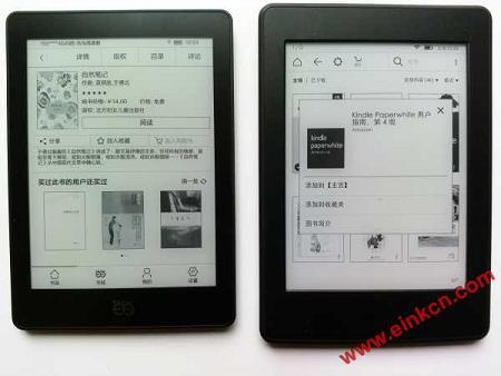 当当 Light 高清版 VS 亚马逊 Kindle Paperwhite 3 | 测评与对比 电子阅读 第14张