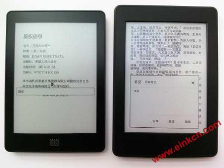 当当 Light 高清版 VS 亚马逊 Kindle Paperwhite 3 | 测评与对比 电子阅读 第71张