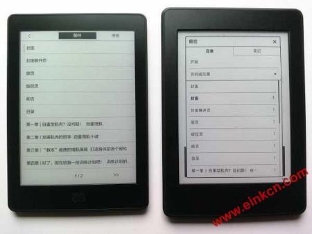 当当 Light 高清版 VS 亚马逊 Kindle Paperwhite 3 | 测评与对比 电子阅读 第85张