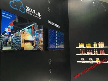 汉朔科技发布全球首款交互式电子价签 将与欧尚开展深度创新合作 电子墨水屏标签 第10张