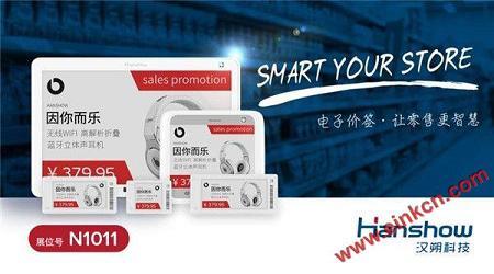 汉朔科技发布全球首款交互式电子价签 将与欧尚开展深度创新合作 电子墨水屏标签 第4张