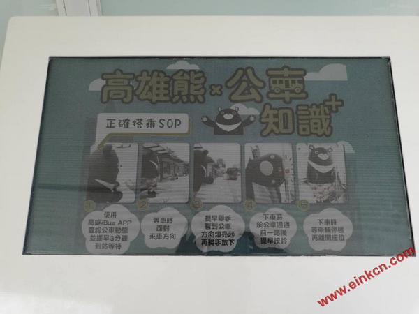 台湾高雄西子湾展台安装的E Ink彩色电子纸广告看板 墨水屏广告看板 第2张