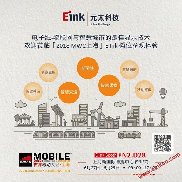 E Ink将参加MWC Shanghai 世界移动大会‧上海 2018 电子墨水屏新闻