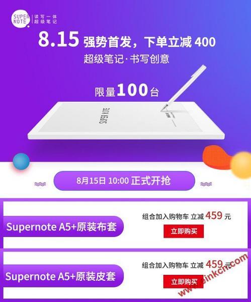 "Super Note超级笔记本 10.3"" E Ink电子纸显示器 电子墨水笔记本 第1张"