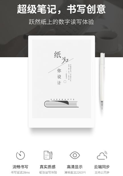 "Super Note超级笔记本 10.3"" E Ink电子纸显示器 电子墨水笔记本 第5张"