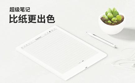 "Super Note超级笔记本 10.3"" E Ink电子纸显示器 电子墨水笔记本 第3张"