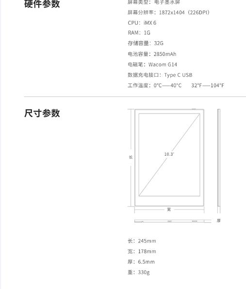 "Super Note超级笔记本 10.3"" E Ink电子纸显示器 电子墨水笔记本 第12张"