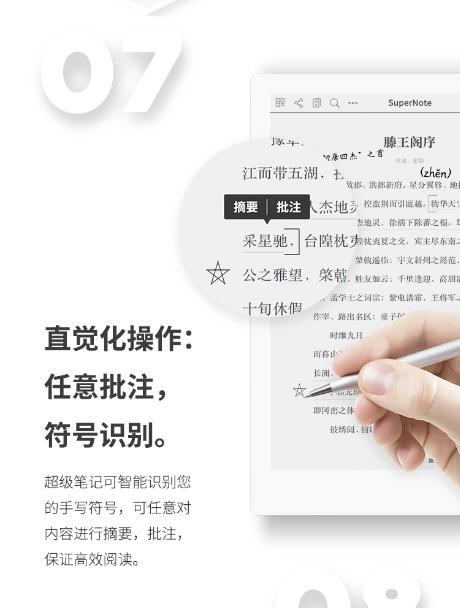 "Super Note超级笔记本 10.3"" E Ink电子纸显示器 电子墨水笔记本 第10张"