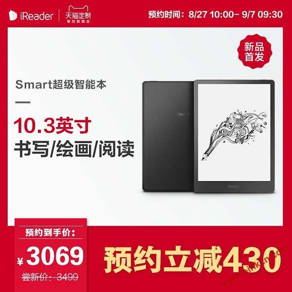 掌阅iReader Smart 10.3寸电子墨水手写笔记本预约地址 电子笔记 第3张