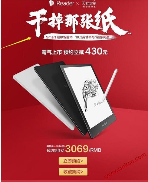 掌阅iReader Smart 10.3寸电子墨水手写笔记本预约地址 电子笔记 第4张