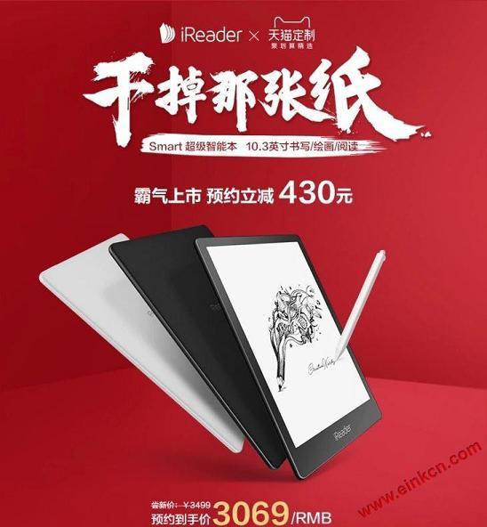 掌阅iReader Smart 10.3寸电子墨水手写笔记本预约地址 电子笔记 第6张