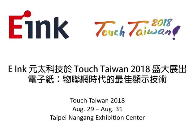 Touch Taiwan 2018.PNG E Ink元太科技 Touch Taiwan 2018:电子纸-物联网时代的最佳显示技术 电子墨水屏新闻