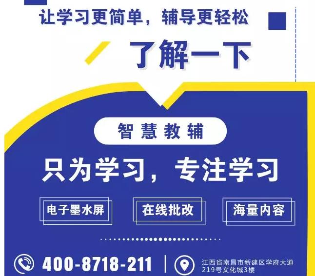 中文传媒旗下新媒体出版有限公司携智慧课堂、教辅参展2018年第25届北京国际图书博览会  电子墨水屏新闻 第20张