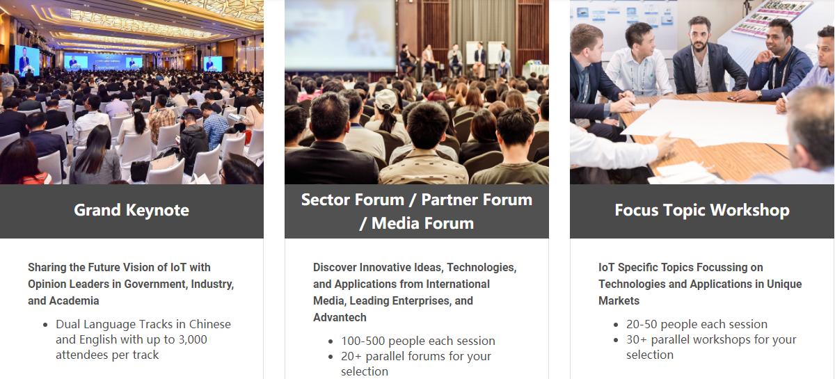 研华物联网共创峰会IoT Co-Creation Summit 2018 苏州国际博览中心 电子墨水屏新闻 第4张
