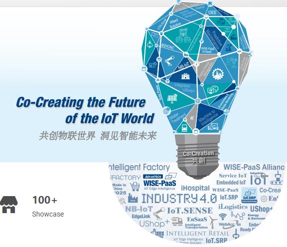 研华物联网共创峰会IoT Co-Creation Summit 2018 苏州国际博览中心 电子墨水屏新闻 第1张