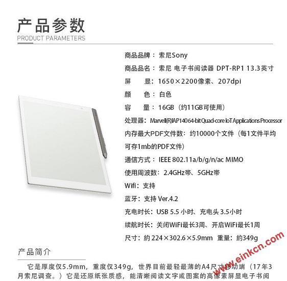 "Sony DPT-CP1白色10.3""电子纸平板照片 电子墨水笔记本 第10张"