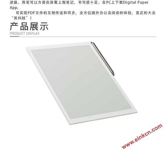 "Sony DPT-CP1白色10.3""电子纸平板照片 电子墨水笔记本 第11张"