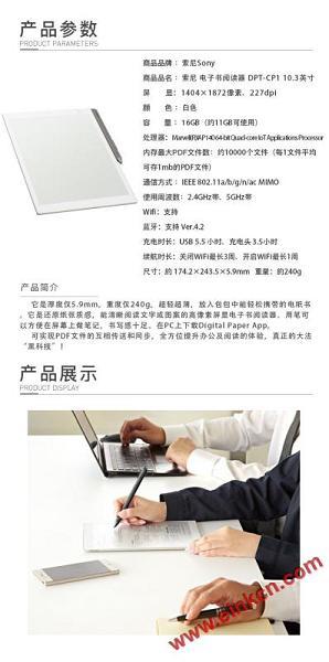 "Sony DPT-CP1白色10.3""电子纸平板照片 电子墨水笔记本 第12张"