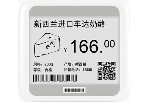 ESL E Ink电子货架标签的种类 智能标签 第12张