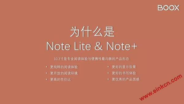 文石ONYX新品BOOX Note+与Note Lite配置参数对比差异 电子墨水笔记本 第10张