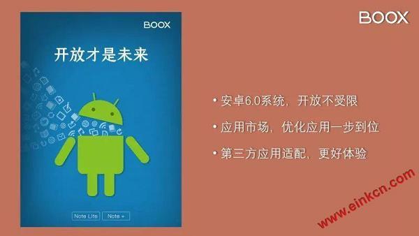 文石ONYX新品BOOX Note+与Note Lite配置参数对比差异 电子墨水笔记本 第14张