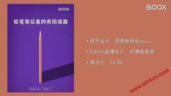 文石ONYX新品BOOX Note+与Note Lite配置参数对比差异 电子墨水笔记本 第15张