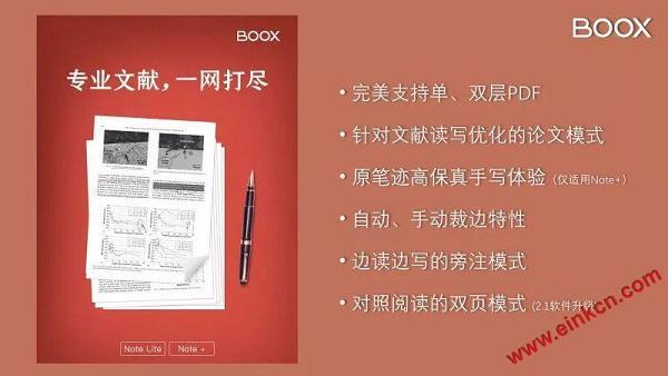 文石ONYX新品BOOX Note+与Note Lite配置参数对比差异 电子墨水笔记本 第11张