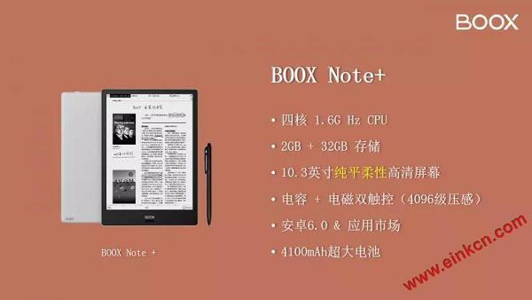 文石ONYX新品BOOX Note+与Note Lite配置参数对比差异 电子墨水笔记本 第18张