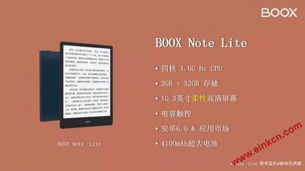 文石ONYX新品BOOX Note+与Note Lite配置参数对比差异 电子墨水笔记本 第19张