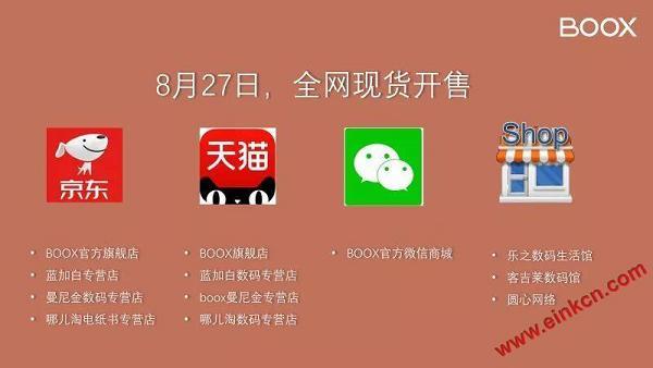 文石ONYX新品BOOX Note+与Note Lite配置参数对比差异 电子墨水笔记本 第21张