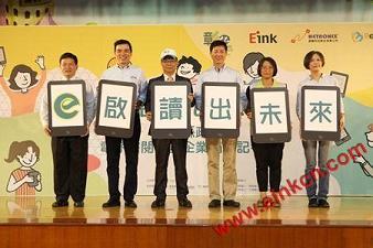 E Ink元太科技再度攜手振曜科技、Readmoo「e啟讀出未來」 电子阅读 第3张