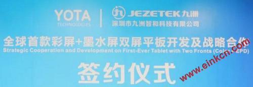 YOTA与九洲智和签署LCD+E Ink双屏平板电脑开发及战略协议 电子阅读 第1张