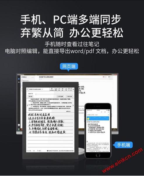 iFLYTEK科大讯飞智能办公电子书 京东预售地址 电子阅读 第5张