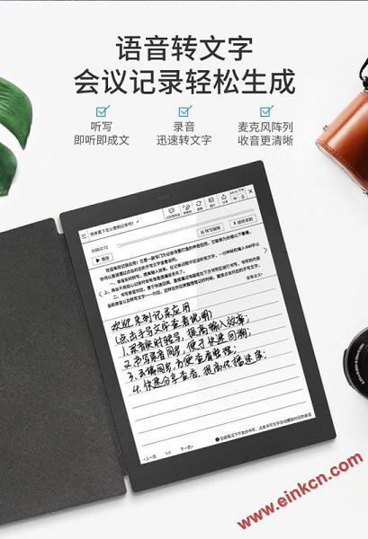iFLYTEK科大讯飞智能办公电子书 京东预售地址 电子阅读 第6张
