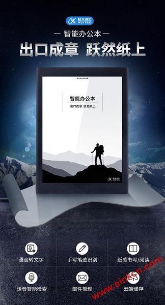 iFLYTEK科大讯飞智能办公电子书 京东预售地址 电子阅读 第7张