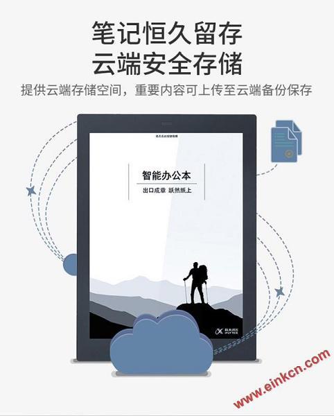 iFLYTEK科大讯飞智能办公电子书 京东预售地址 电子阅读 第10张
