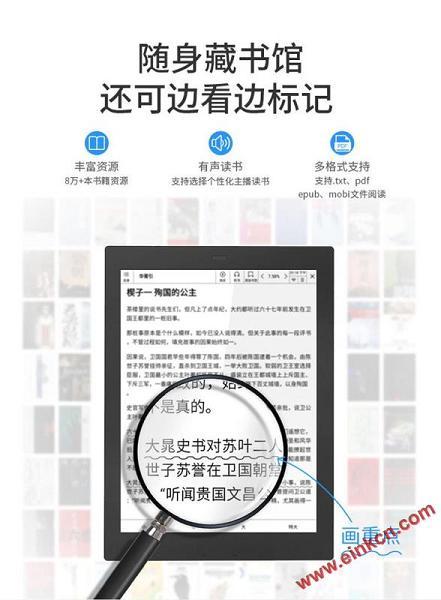 iFLYTEK科大讯飞智能办公电子书 京东预售地址 电子阅读 第11张
