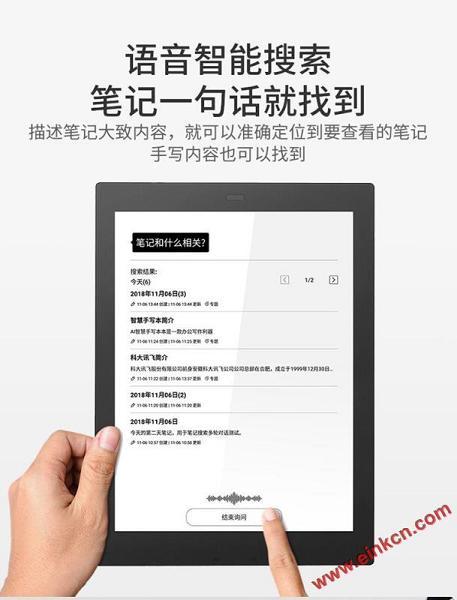 iFLYTEK科大讯飞智能办公电子书 京东预售地址 电子阅读 第9张