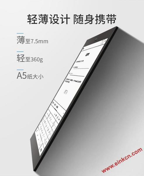 iFLYTEK科大讯飞智能办公电子书 京东预售地址 电子阅读 第13张