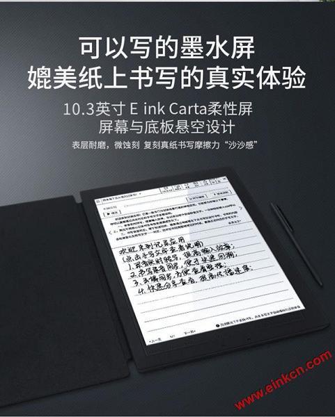 iFLYTEK科大讯飞智能办公电子书 京东预售地址 电子阅读 第14张