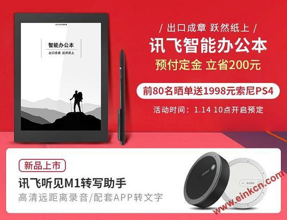 iFLYTEK科大讯飞智能办公电子书 京东预售地址 电子阅读 第1张