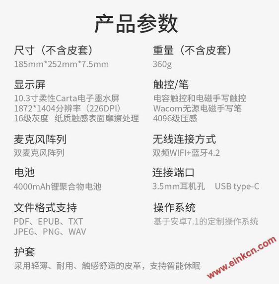 iFLYTEK科大讯飞智能办公电子书 京东预售地址 电子阅读 第15张