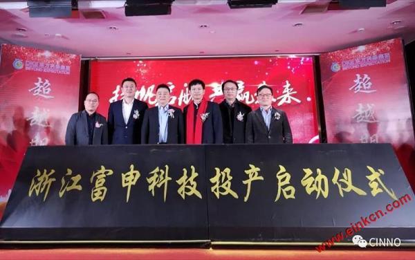 元太科技与浙江富申科技电子纸项目,预计年产3000万片E Ink电子纸模组  电子墨水屏新闻 第6张
