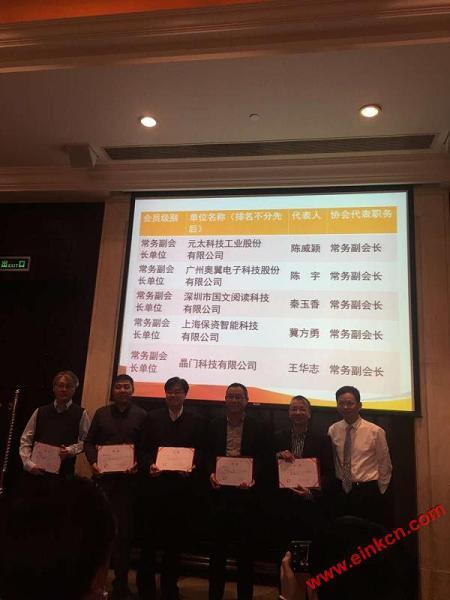 广东平板显示产业促进会-电子纸技术及应用分会 筹备会及成立大会 业界新闻 第13张