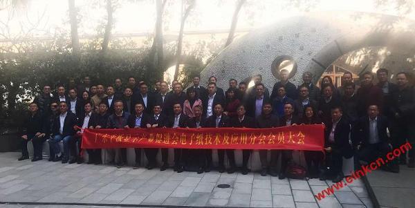 广东平板显示产业促进会-电子纸技术及应用分会 筹备会及成立大会 业界新闻 第15张