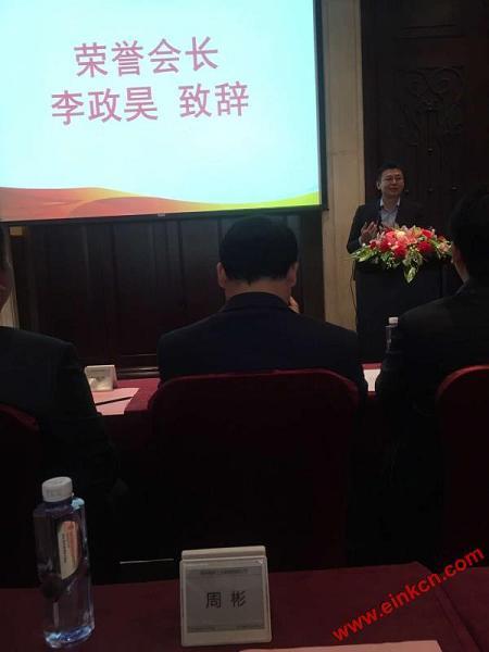 广东平板显示产业促进会-电子纸技术及应用分会 筹备会及成立大会 业界新闻 第9张