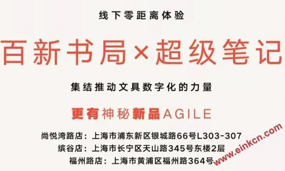 去上海百新文具馆寻找超级笔记SuperNote电子纸手写笔记本 电子笔记 第3张