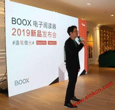 【BOOX新品发布会】2019年旗舰之作Nova Pro、Note Pro首发上市 电子墨水阅读器 第1张