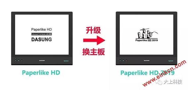 【通知】开放Paperlike HD升级Paperlike HD 2019 业界新闻 第2张